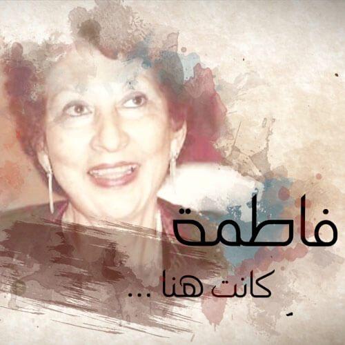 In the memory of Fatima al Marneesi