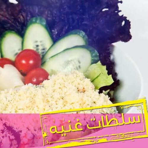 Salad Boutique TVC